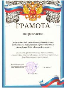 Грамота коллективу МБДОУ № 10